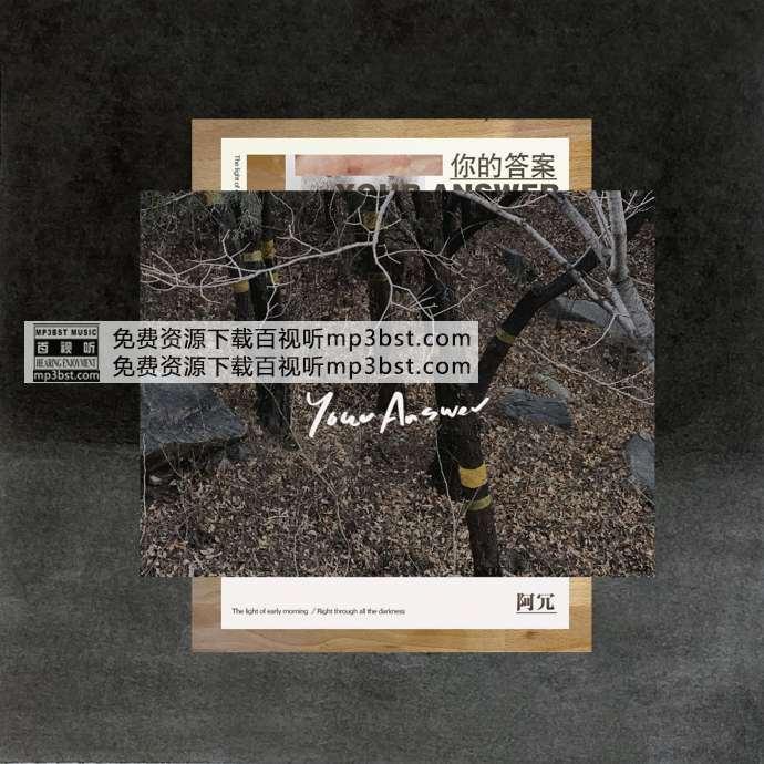 阿冗 - 你的答案[单曲FLAC+MP3](无损音乐mp3bst.com)