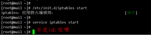 linux如何查看防火墙是否开启?删除iptables规则