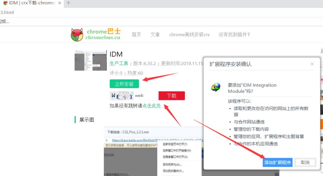 6022d72a3ffa7d37b36324fe 多功能浏览器插件--IDM