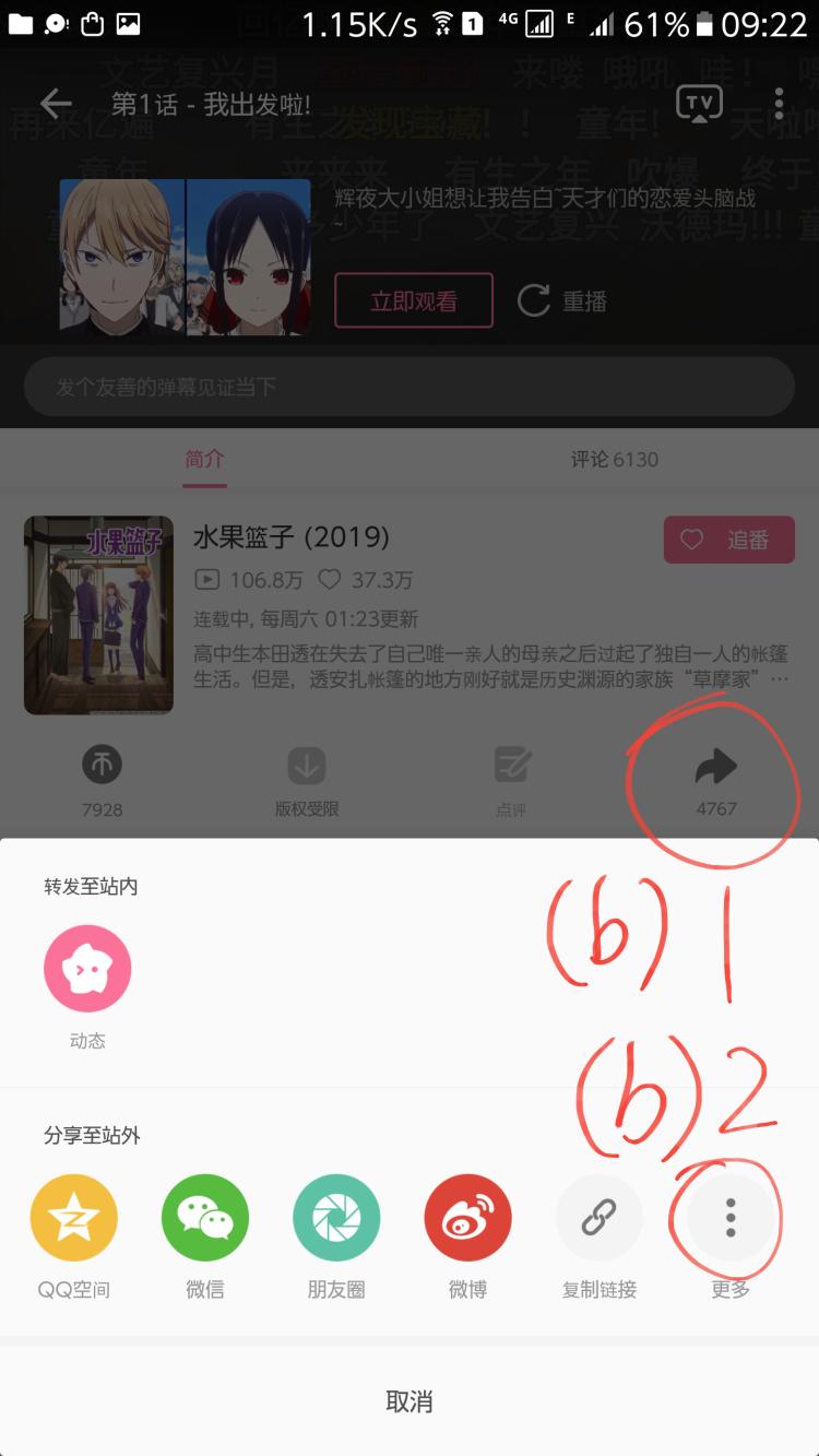 追番表app安卓版v5.2下载