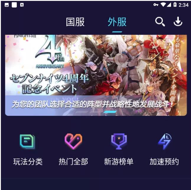 5f59b4ac160a154a679a1dd7 【Android】迅游加速器,官方专用加速器,解锁VIP