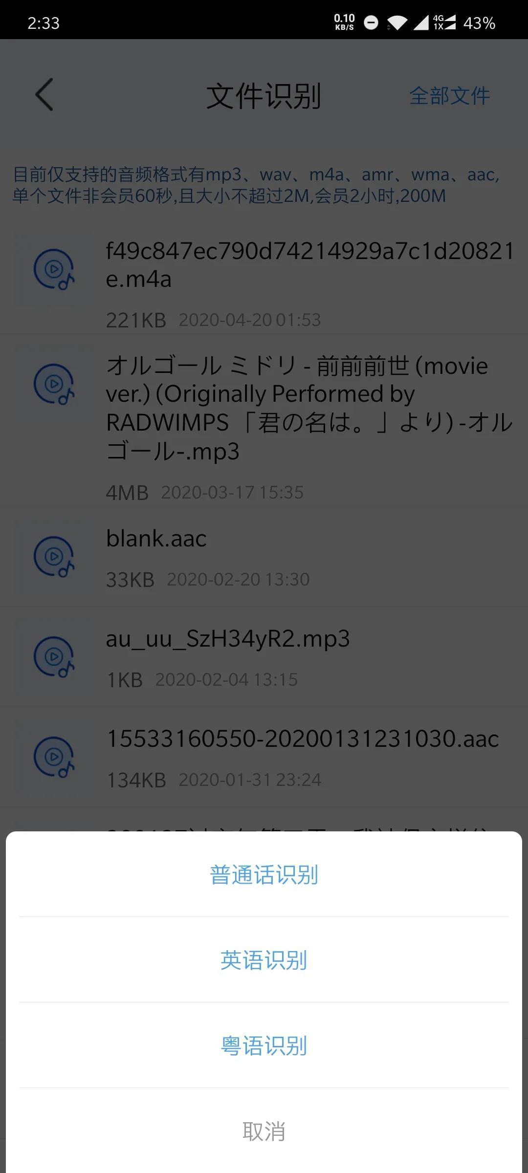 5fbb2837b18d627113d05da7 手机端语音转文字软件