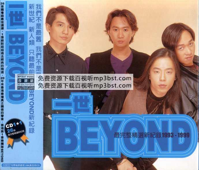 Beyond_-_《一世Beyond_2CD》24K金唱片[WAV](mp3bst.com)