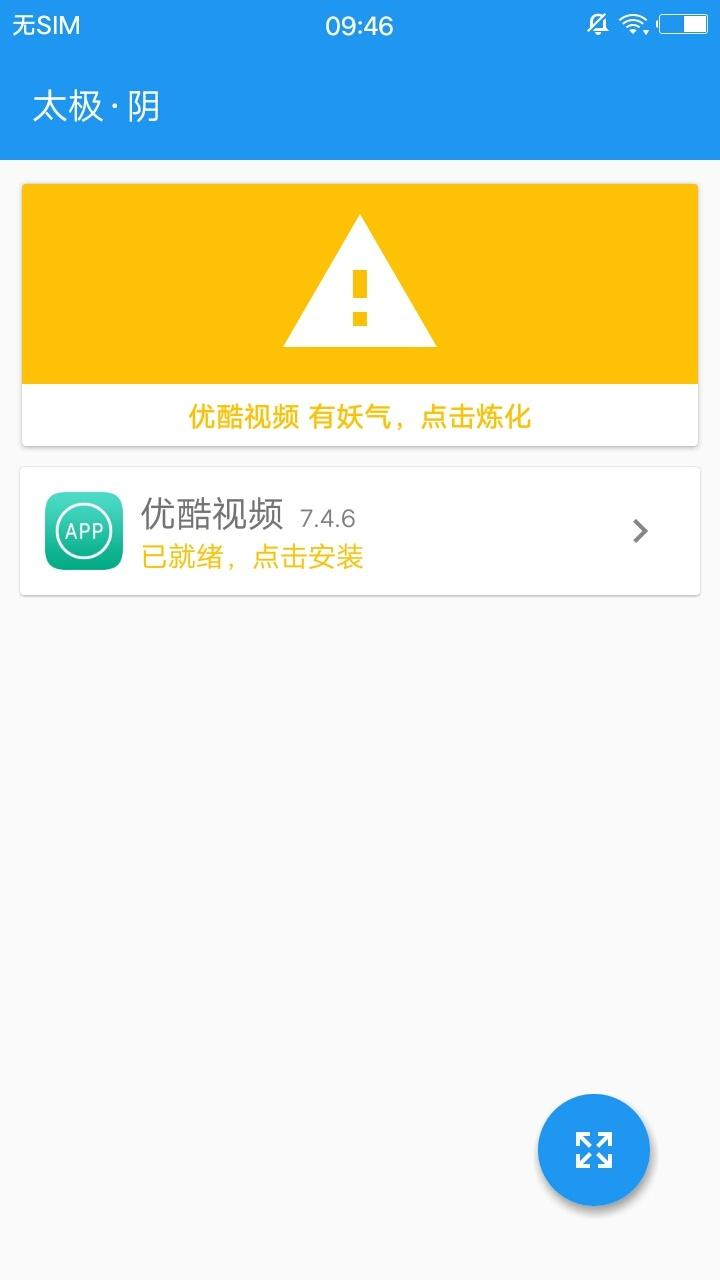 太极安卓版下载v51.9.7