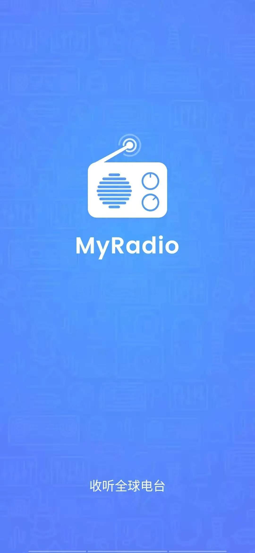多样的音乐类型--MyRadio