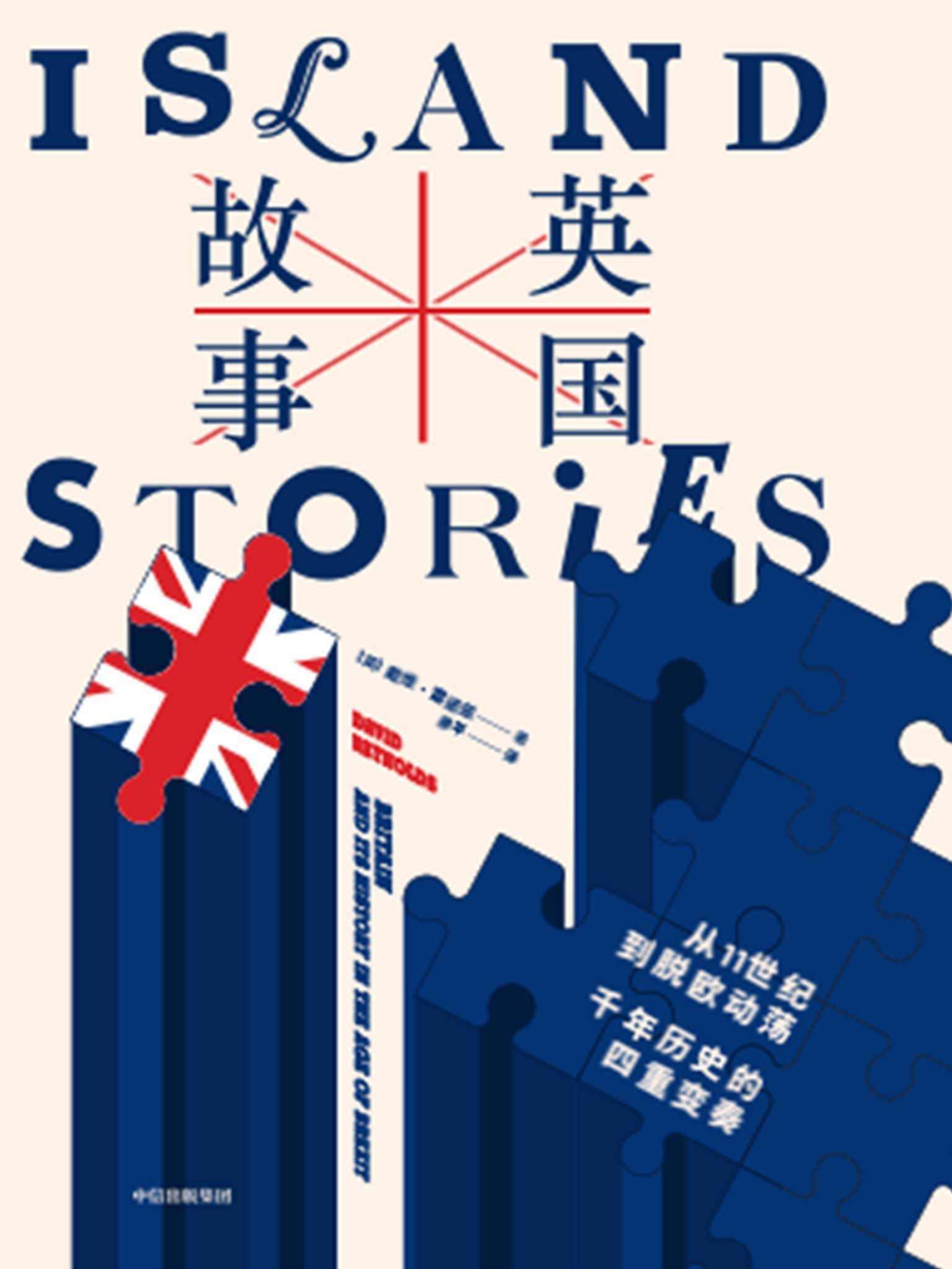 英国故事 : 从11世纪到脱欧动荡,千年历史的四重变奏 [英] 戴维·雷诺兹