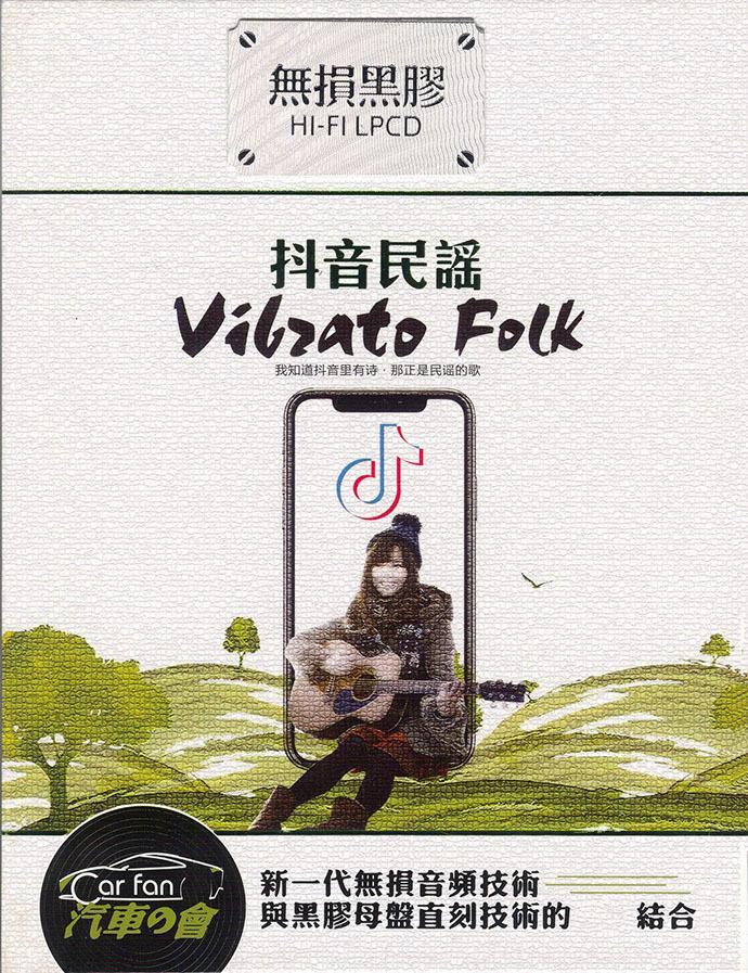精品无损音乐《抖音民谣黑胶碟》2CD免费听歌加下载