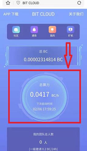 BITCLOUD:日挖一币,一币0.6USDT,提币成功,重视-首码网