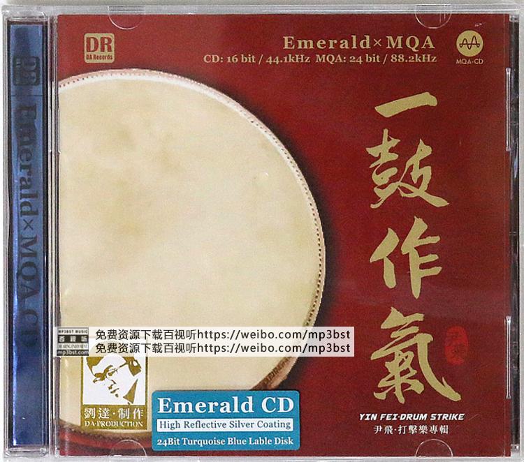 尹飞 - 《一鼓作气 Emerald CD》 打击乐专辑[整轨WAV/320K-mp3]