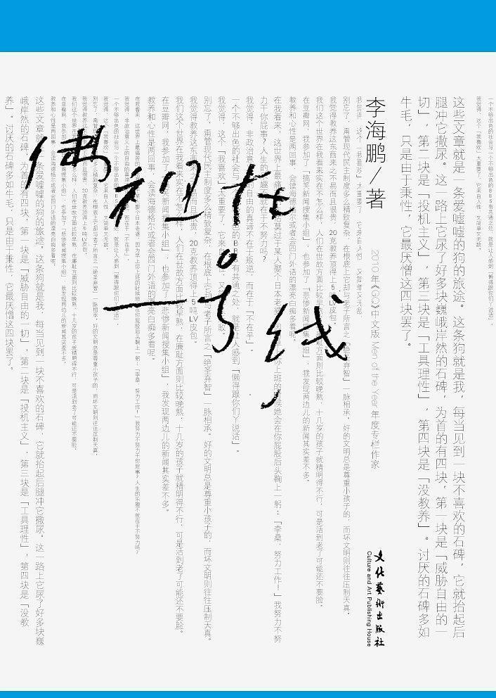 《佛祖在一號線》   李海鵬   txt+mobi+epub+pdf電子書下載