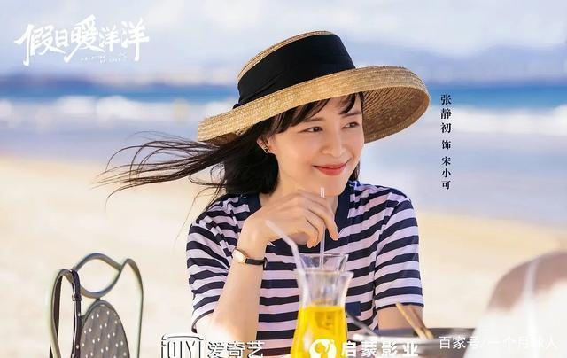 白宇假日暖洋洋百度云【BD1080P高清】【超清晰720p
