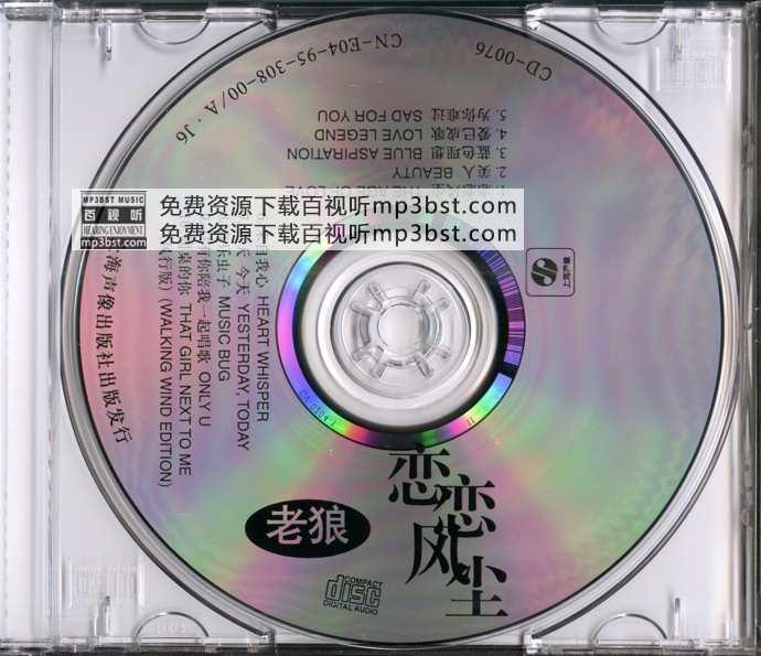 老狼_-_《恋恋风尘》1995[WAV](mp3bst.com)