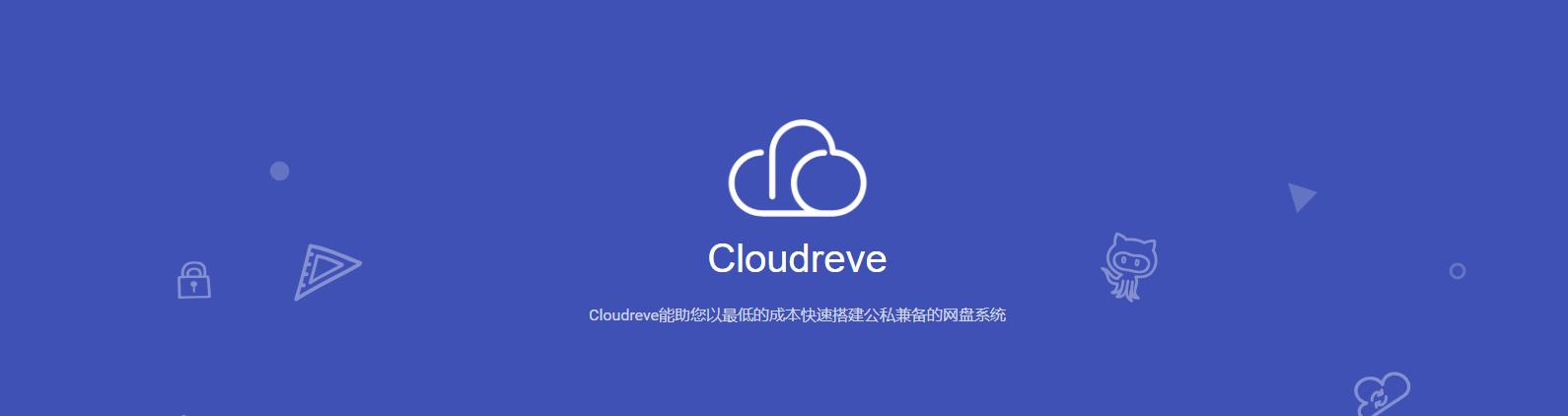 超简单个人网盘搭建教程,宝塔面板安装Cloudreve 新版V3+(go版本)