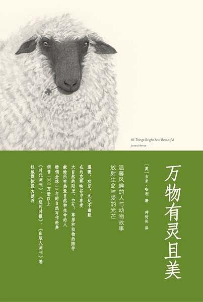 《萬物有靈且美》   吉米·哈利   txt+mobi+epub+pdf電子書下載