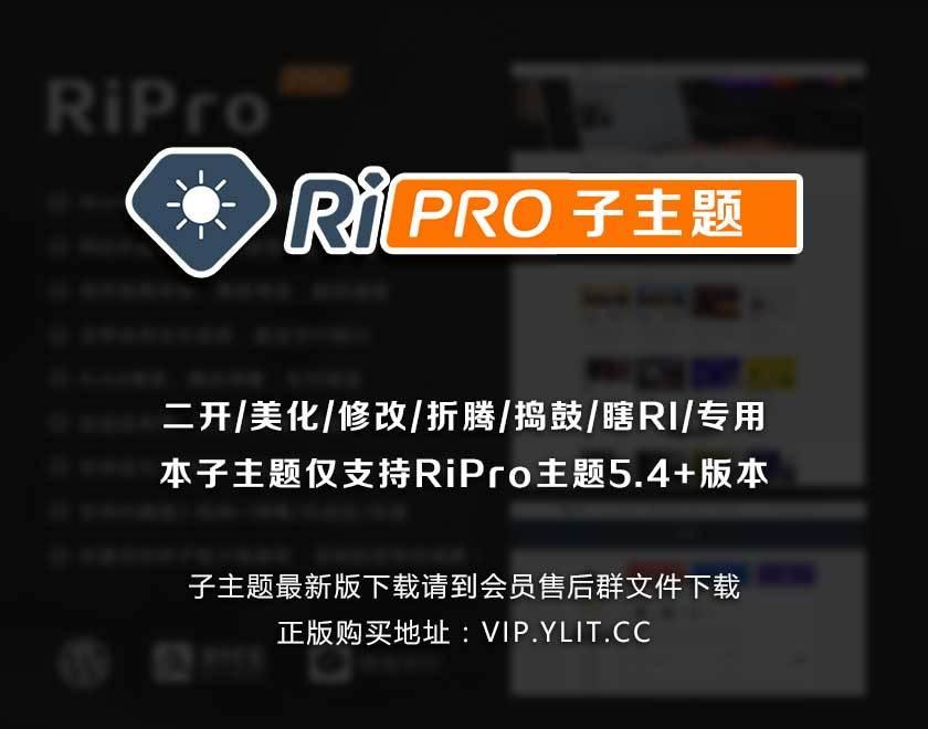 ripro5.6子主题 全站美化二开版 全部功能集成到后台操作V1.1.0