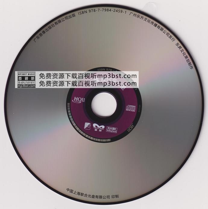 孙露 - 《放你在心里HQII》2020[WAV]