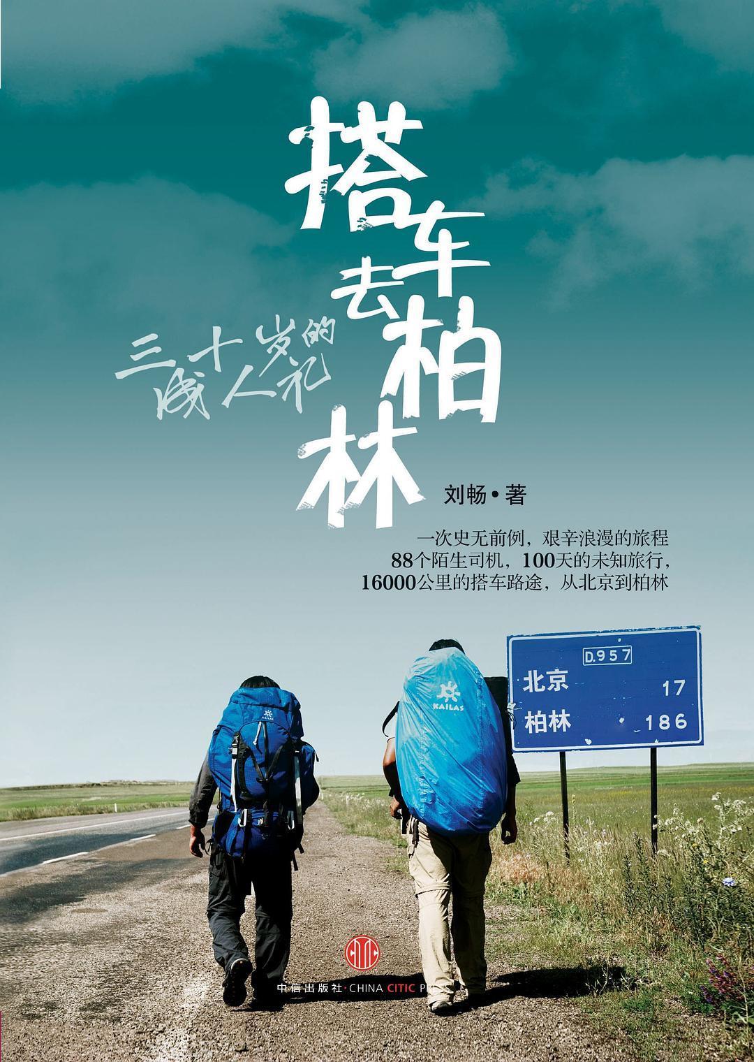 《搭車去柏林》   谷岳,劉暢   txt+mobi+epub+pdf電子書下載