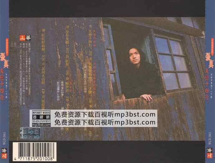 张真_-_《失恋十四行》1993真经典[WAV](mp3bst.com无损音乐下载)