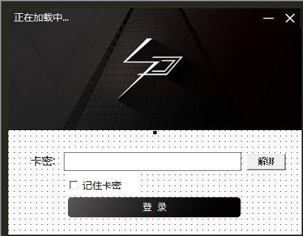 易语言仿SP网络验证UI