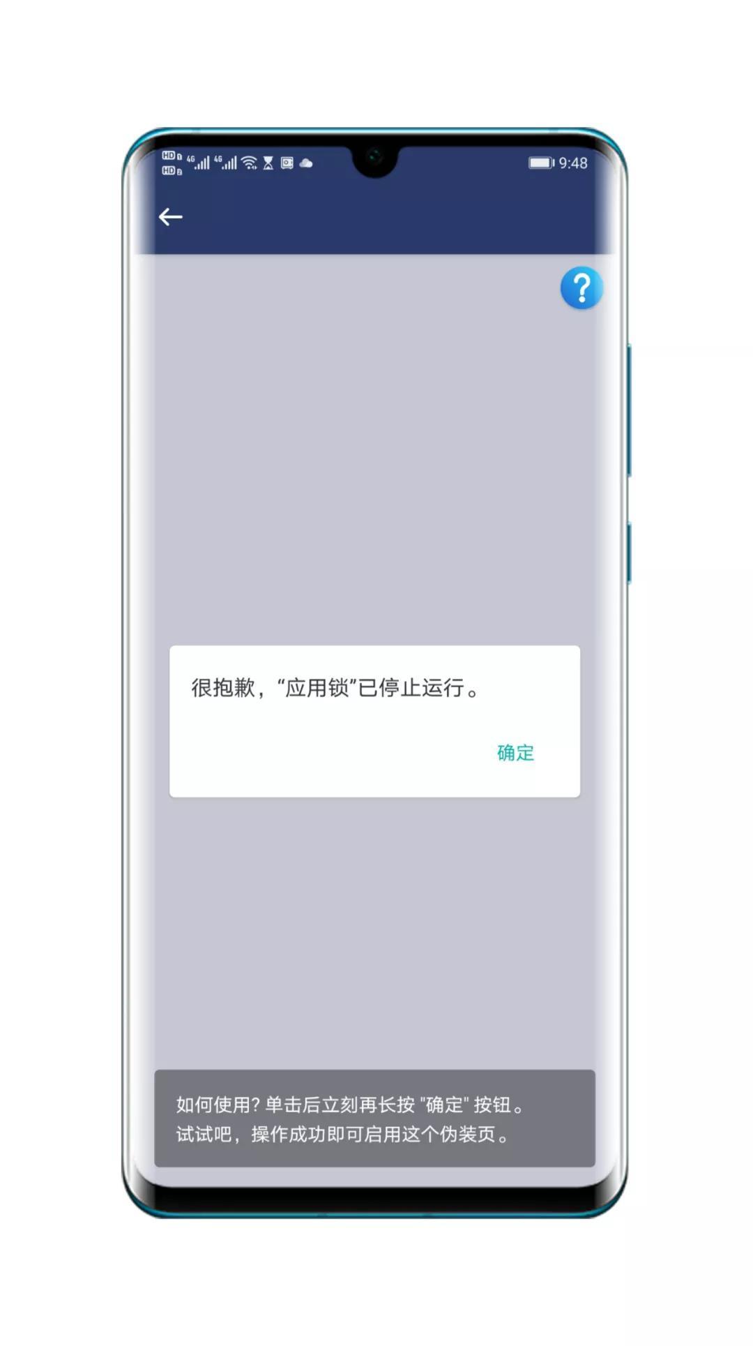 5faf5a3f1cd1bbb86bd5bc8d 多种方法隐藏、伪装你手机里的应用、图片、文档等文件--应用锁