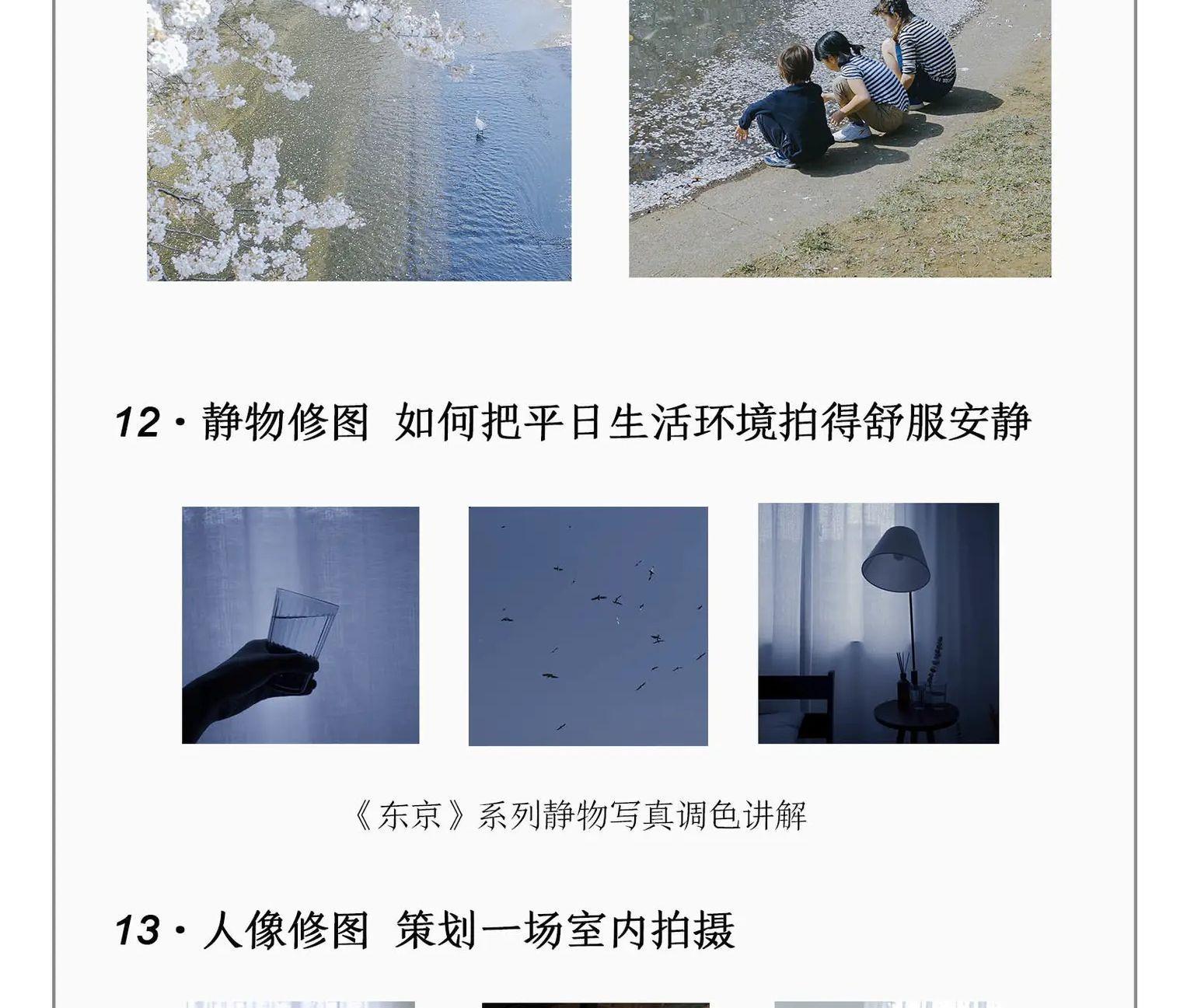 摄影教程-95后摄影师陈宇学长摄影课堂第9期静物人像前后期教程(8)
