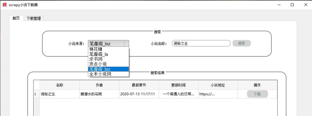 5fb61b35b18d6271139b522e (电脑)小说下载器