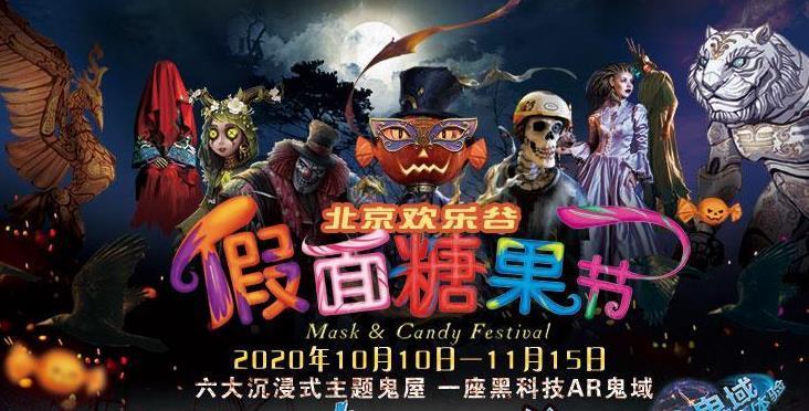 2020亲子游览年票-北京青春版(包含欢乐谷)