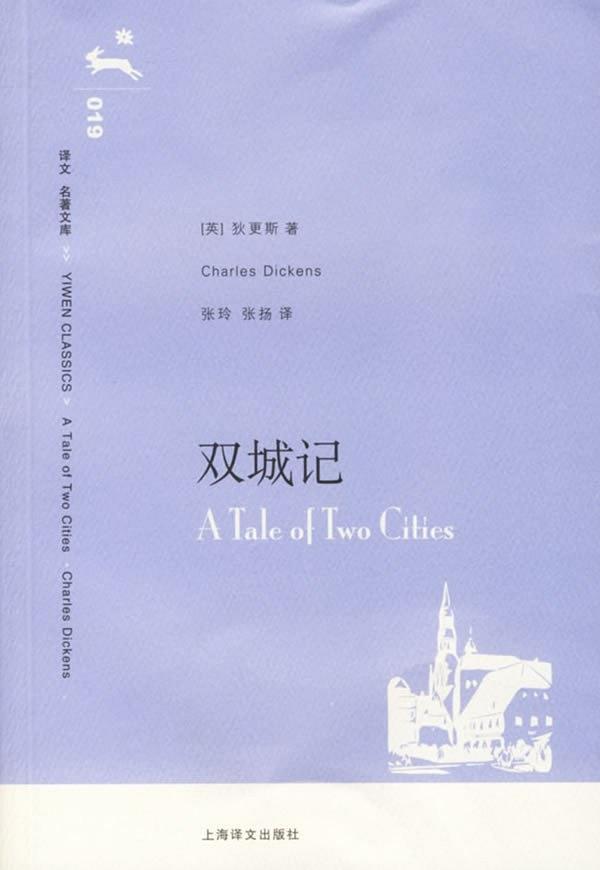 《雙城記》   查爾斯?狄更斯作品   txt+mobi+epub+pdf電子書下載