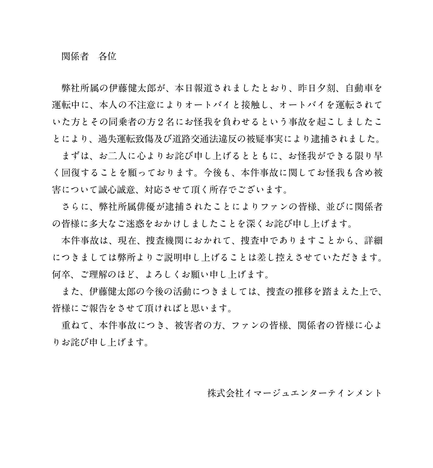 伊藤健太郎 肇事逃逸