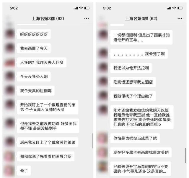 揭秘为什么那么多女人想进名媛圈,再曝个上海名媛圈的料!插图2