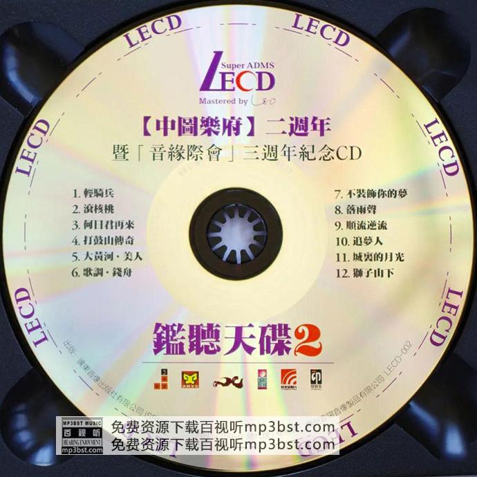 群星 - 《监听天碟2 LECD》 2020 限量编号版 [WAV]