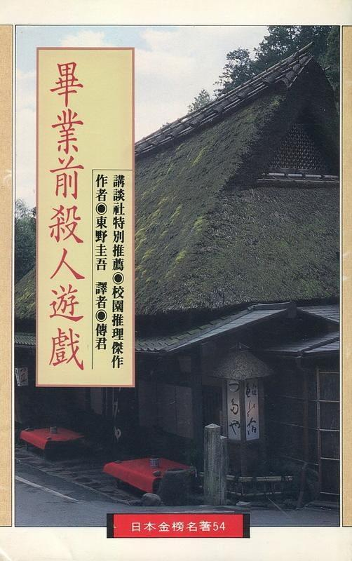 《畢業前的殺人游戲》   東野圭吾推理系列小說   txt+mobi+epub+pdf電子書下載