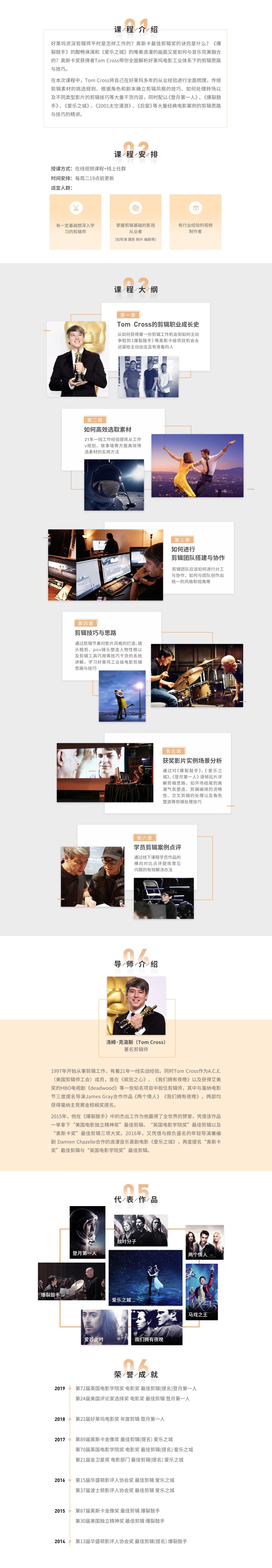 精品讲座-剪辑大师课:奥斯卡最佳剪辑师的剪辑思路与技巧 中文字幕(3)