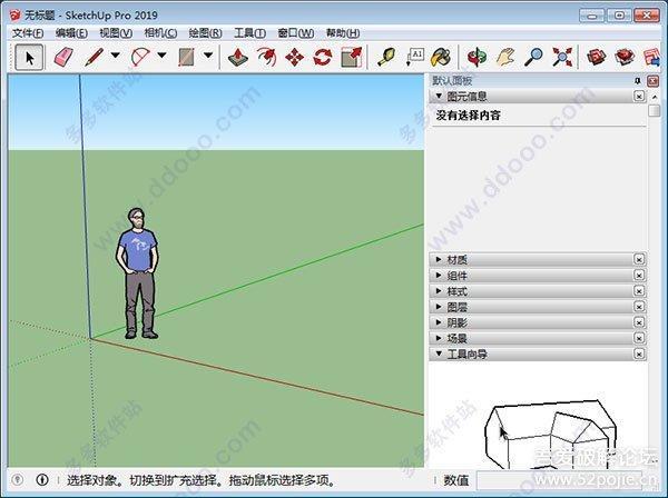 草图大师SketchUp Pro 2019 最新破解版本v19.1.174