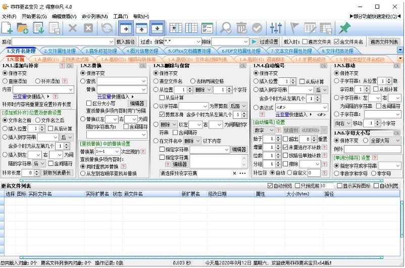 功能强大文件批量重命名工具,更高效更便捷! 的图片第1张