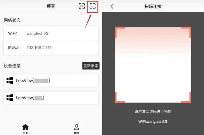 慕享 – 全平台投屏软件,支持在安卓苹果电脑