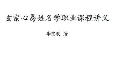 风水学- 李宗驹玄宗心易姓名学讲座录播课及课程资料插图