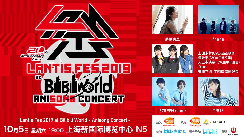 Lantis Fes 2019 上海 Bililbi World