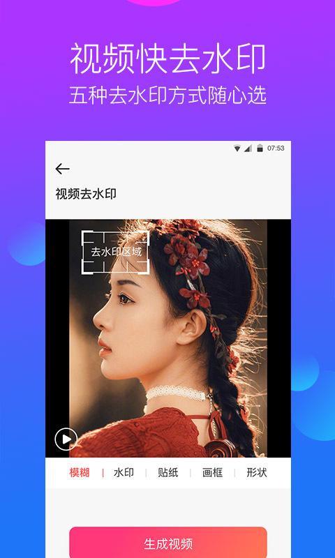 水印工作室app安卓版下载v1.5.8