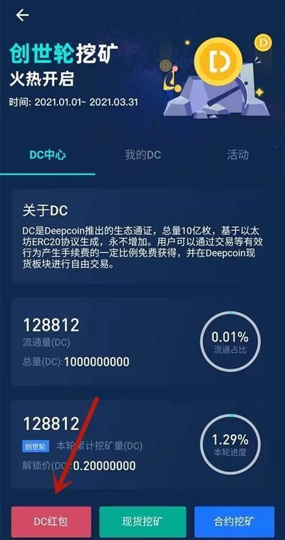 Deepcoin:每天登陆送随机DC红包,不锁仓!-爱首码网