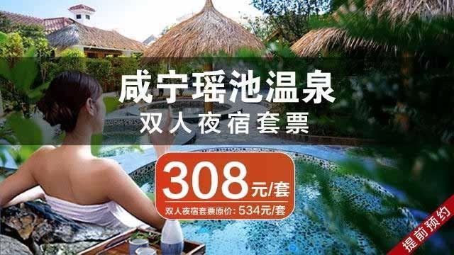 瑶池温泉成人票2张+咸宁精选精选酒店一晚