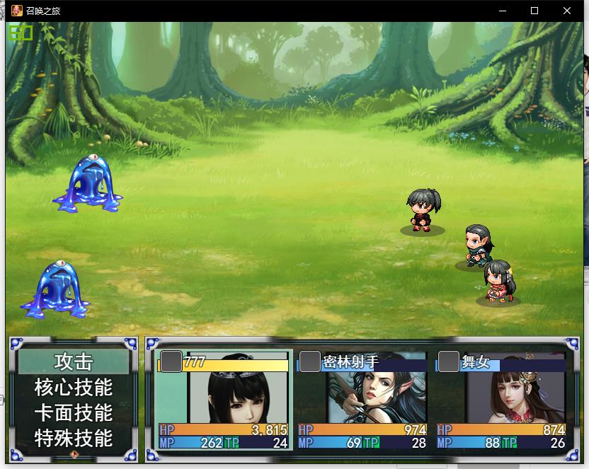 《召唤之旅v1.2》/RPG游戏/PC