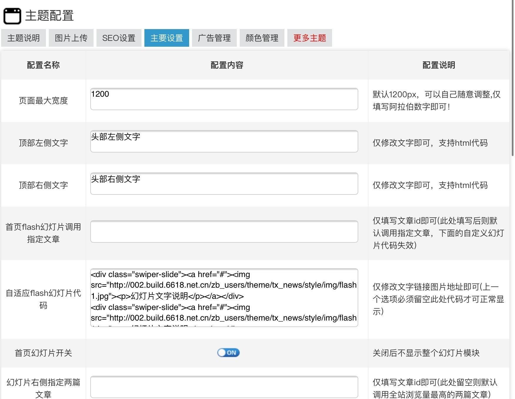 【【网站服务】新闻类网站,高仿某日头条,一条龙搭建】图3