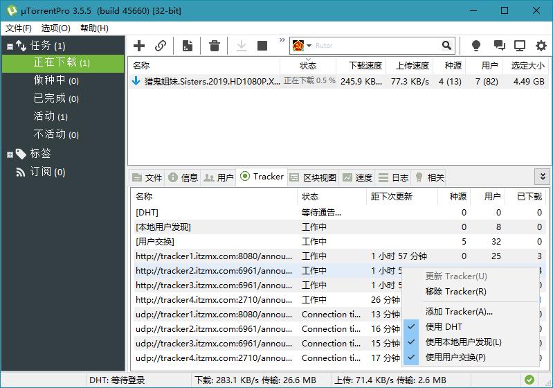 uTorrent Pro v3.5.5.45852 去除广告绿色版-科技HUB