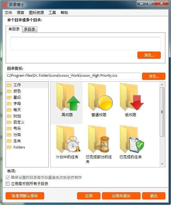 目录博士DrFolder文件夹图标修改器破解版电脑版下载