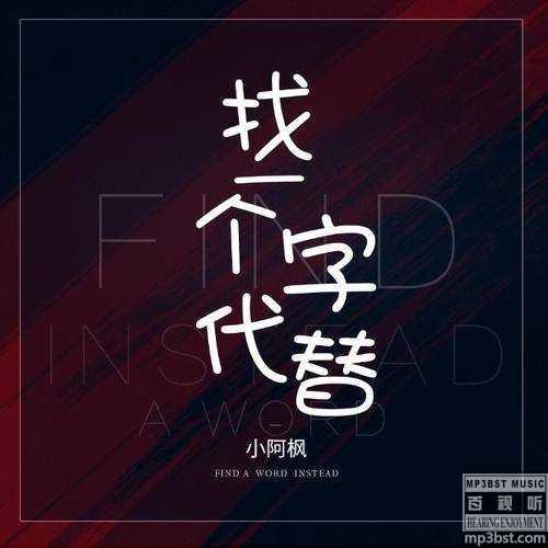 小阿枫 - 《找一个字代替》无损单曲[FLAC+MP3]