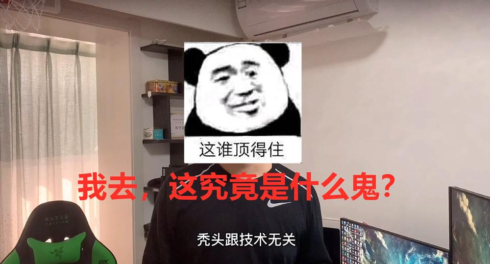 刘望舒B站首秀,被网友喷死肥宅,这究竟是什么鬼?