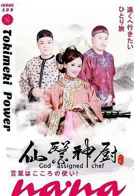 仙医神厨2