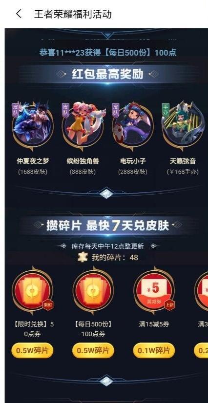 小米游戏中心集碎片免费兑换王者荣耀皮肤  第3张