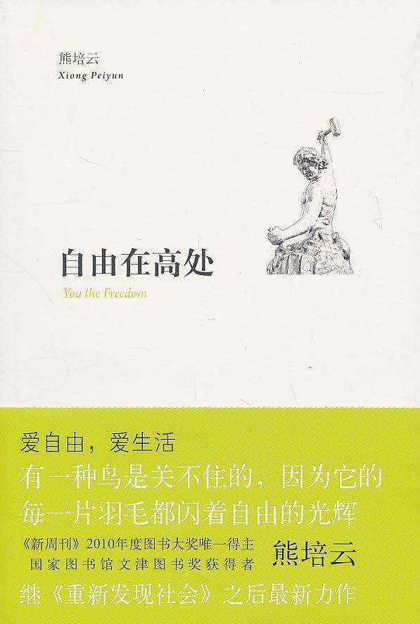 《自由在高處》   熊培云    txt+mobi+epub+pdf電子書下載